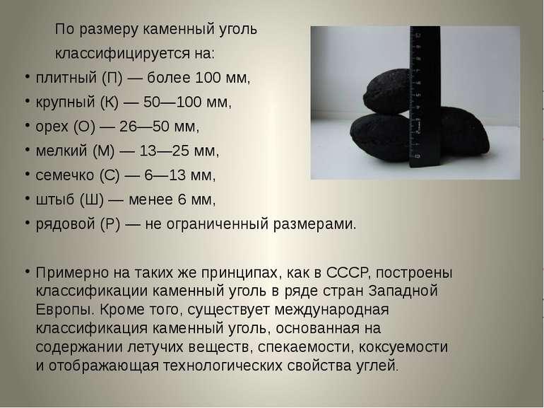 По размеру каменный уголь классифицируется на: плитный (П) — более 100 мм, кр...