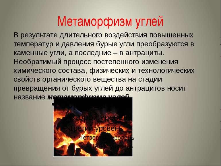 Метаморфизм углей В результате длительного воздействия повышенных температур ...