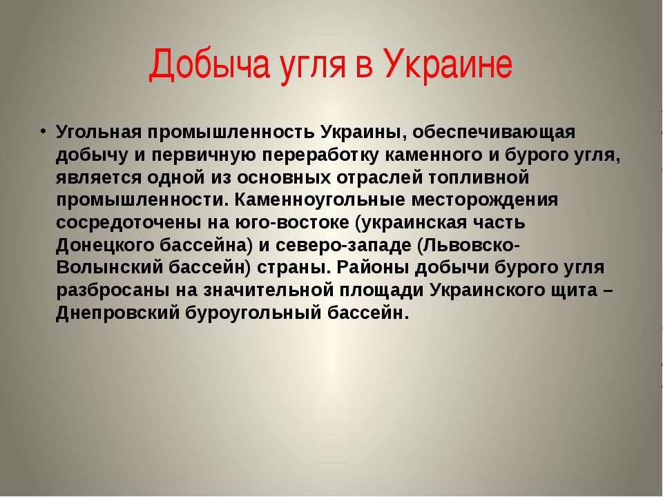 Добыча угля в Украине Угольная промышленность Украины, обеспечивающая добычу ...