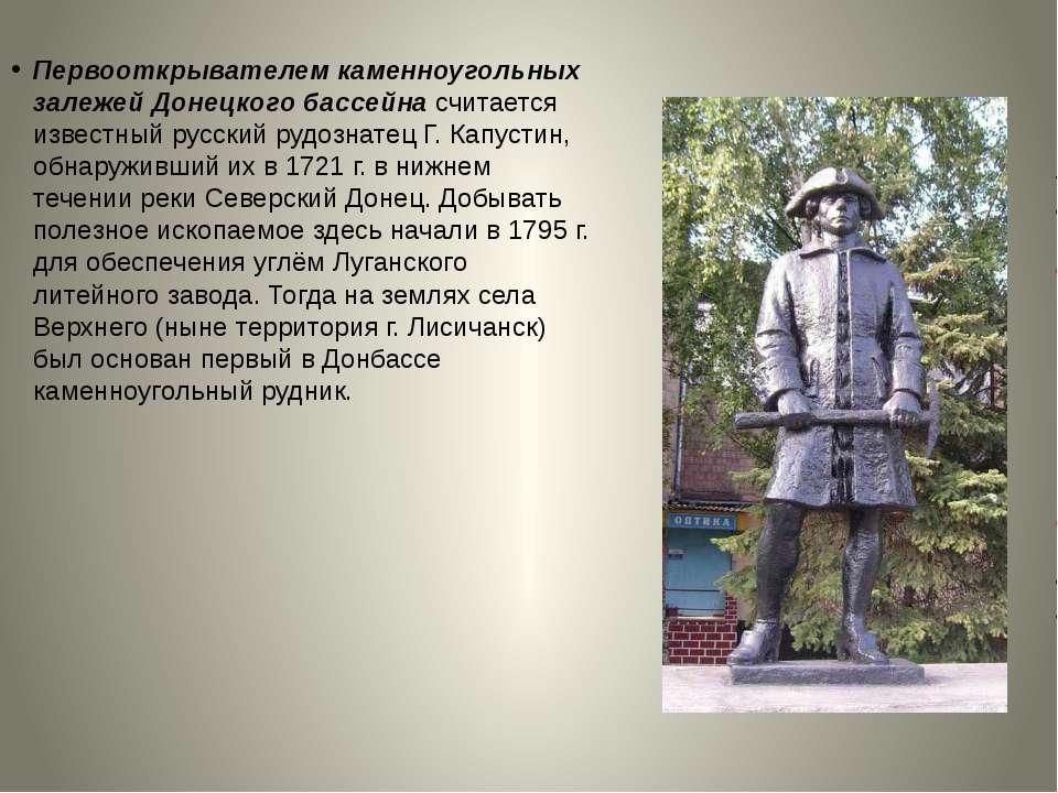 Первооткрывателем каменноугольных залежей Донецкого бассейнасчитается извест...