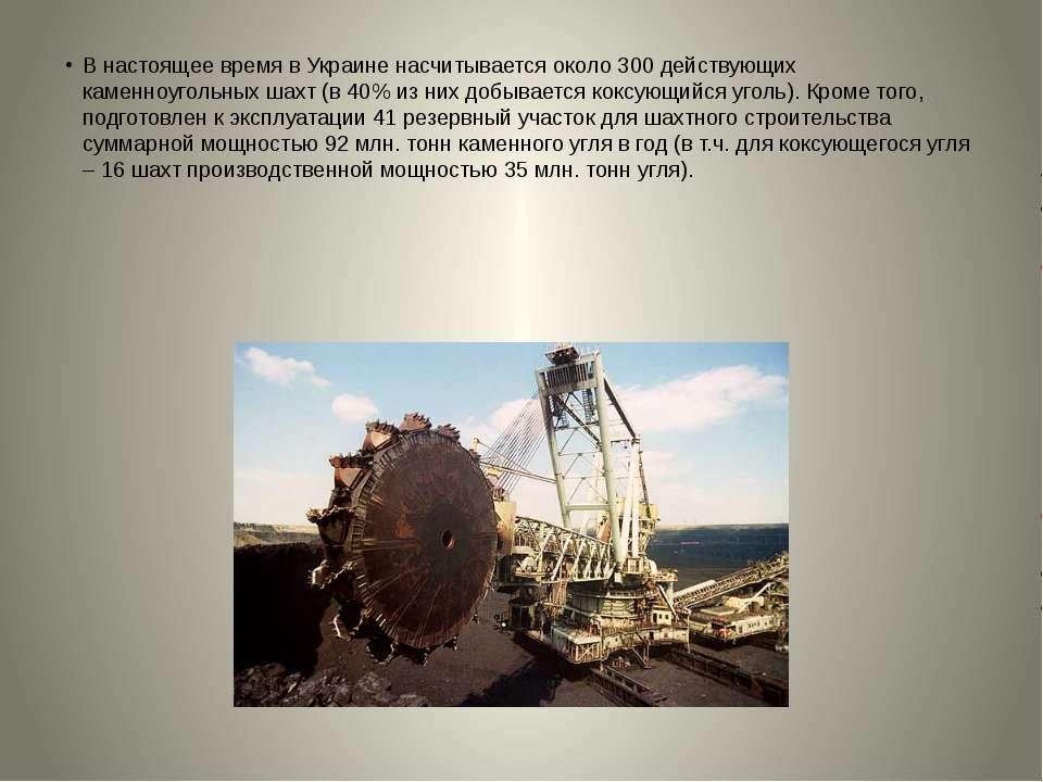В настоящее время в Украине насчитывается около 300 действующих каменноугольн...