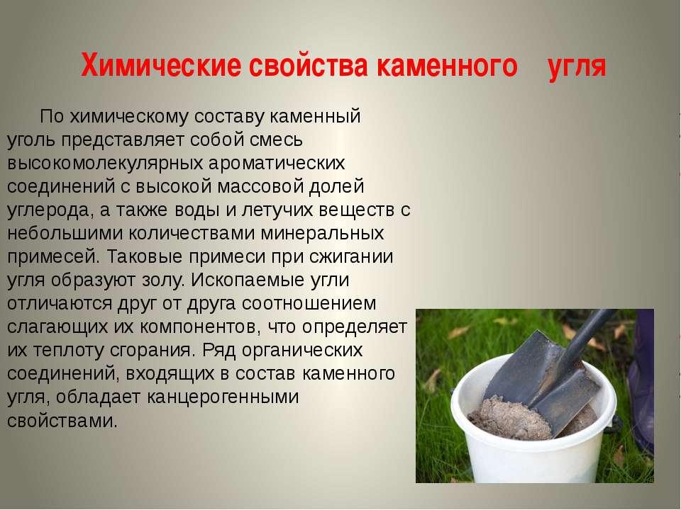 Химические свойства каменного угля По химическому составукаменный угольпред...