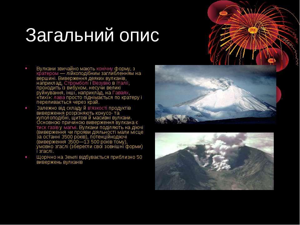 Загальний опис Вулкани звичайно маютьконічнуформу, зкратером— лійкоподібн...