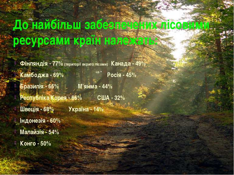 До найбільш забезпечених лісовими ресурсами країн належать: Фінляндія - 77% (...