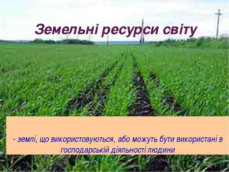 - землі, що використовуються, або можуть бути використані в господарській дія...