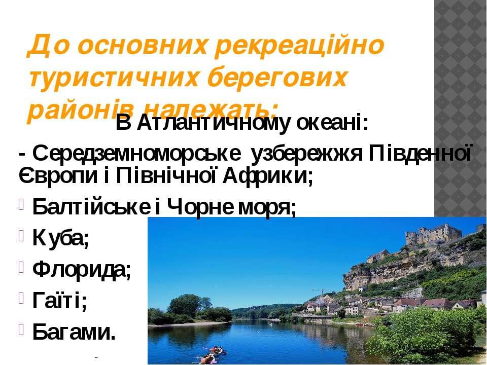 До основних рекреаційно туристичних берегових районів належать: В Атлантичном...