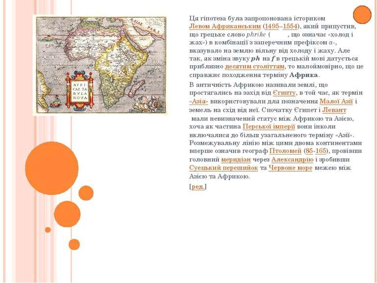 відстань від найбільш західної точки материка—мису АльмадівСенегалі(17°3...