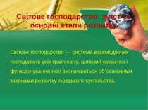 Світове господарство: зміст та основні етапи розвитку Світове господарство — ...