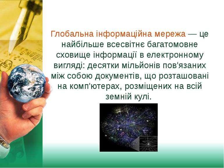 Глобальна інформаційна мережа — це найбільше всесвітнє багатомовне сховище ін...