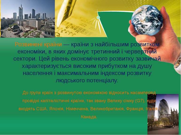 Розвинені країни — країни з найбільшим розвитком економіки, в яких домінує тр...