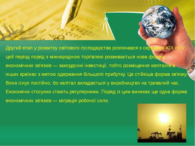Другий етап у розвитку світового господарства розпочався з середини XIX ст. У...