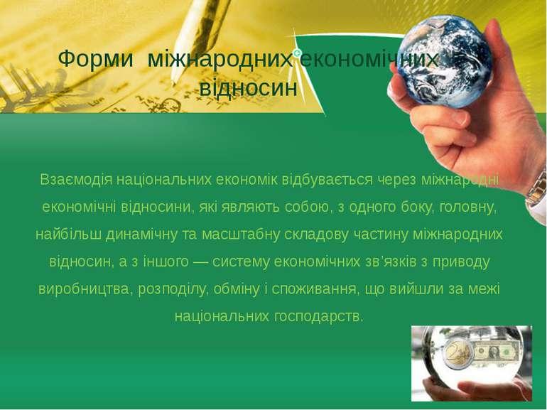 Форми міжнародних економічних відносин Взаємодія національних економік відбув...