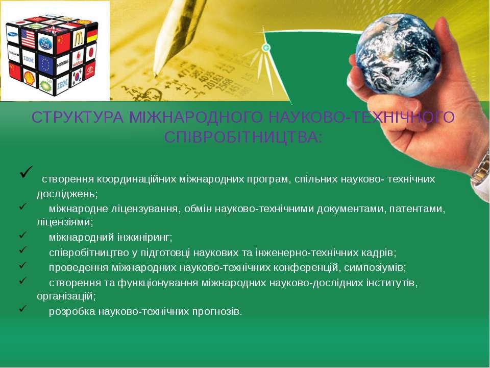 СТРУКТУРА МІЖНАРОДНОГО НАУКОВО-ТЕХНІЧНОГО СПІВРОБІТНИЦТВА: створення координа...