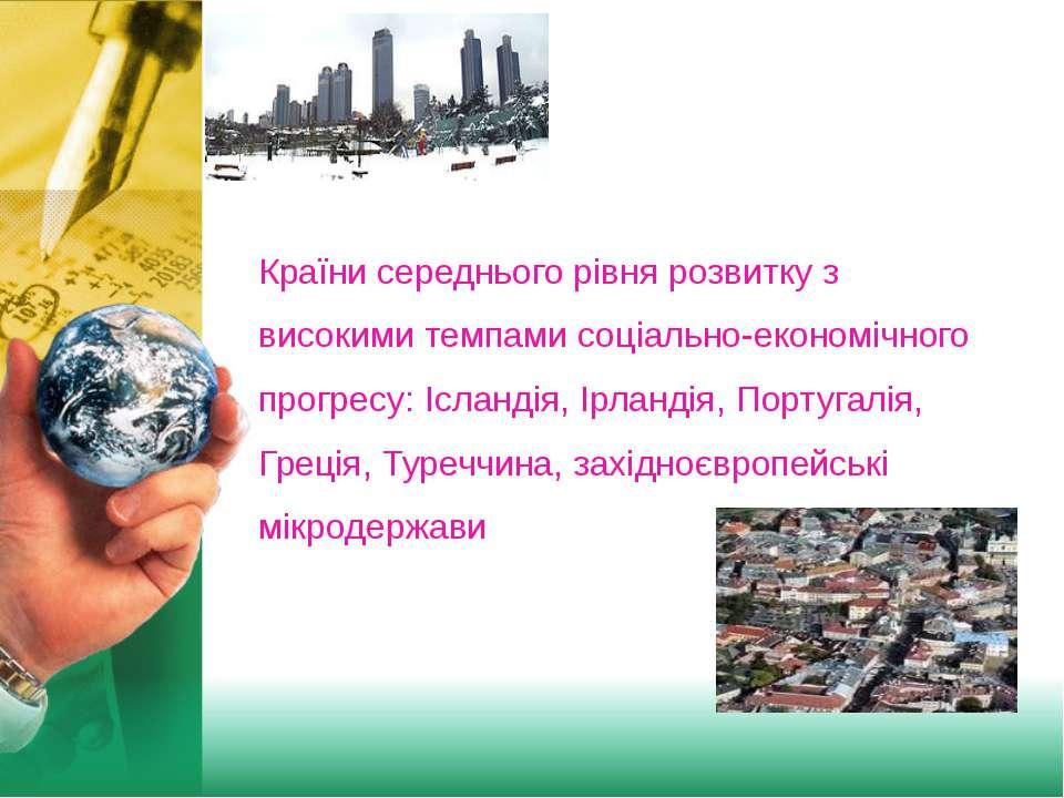 Країни середнього рівня розвитку з високими темпами соціально-економічного пр...