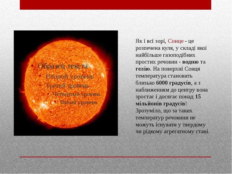Як і всі зорі, Сонце - це розпечена куля, у складі якої найбільше газоподібни...
