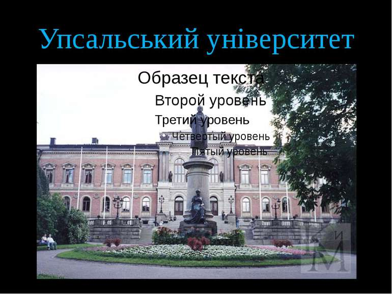 Упсальський університет