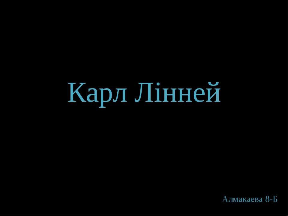 Карл Лінней Алмакаева 8-Б