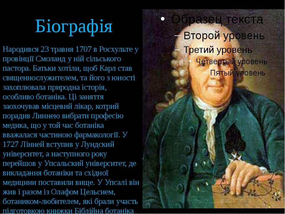 Біографія Народився 23 травня 1707 в Росхульте у провінції Смоланд у ній сіль...