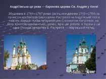 Андрі ївська це рква — барокова церква Св. Андрія у Києві Збудована в 1744—17...
