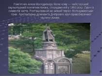 Пам'ятник князю Володимиру Вели кому — найстаріший скульптурний пам'ятник Киє...