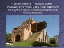 Золоті воро та — головна брама стародавнього Києва. Свою назву одержали по ан...