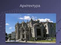 Архітектура