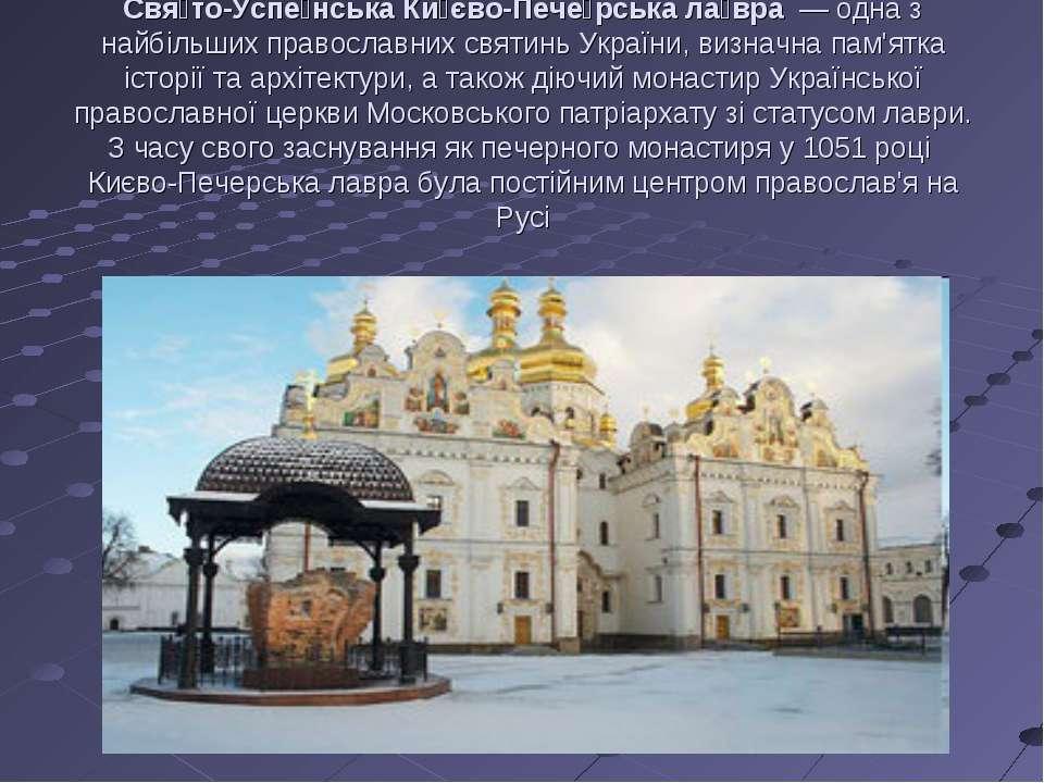 Свя то-Успе нська Ки єво-Пече рська ла вра — одна з найбільших православних с...