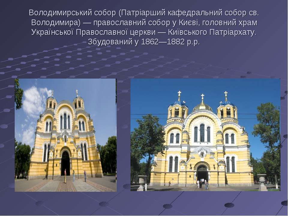 Володимирський собор (Патріарший кафедральний собор св. Володимира) — правосл...