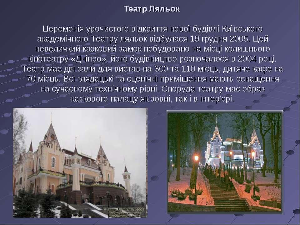Театр Ляльок Церемонія урочистого відкриття нової будівлі Київського академіч...