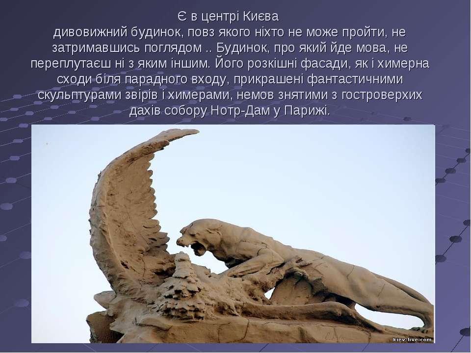 Є в центрі Києва дивовижний будинок, повз якого ніхто не може пройти, не затр...