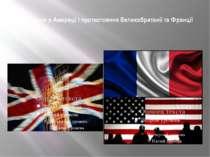 Революція в Америці і протистояння Великобританії та Франції