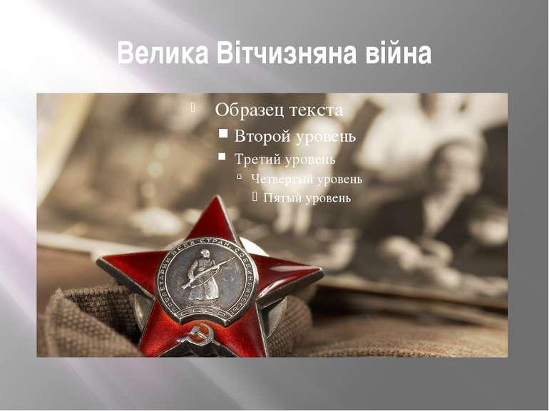 Велика Вітчизняна війна