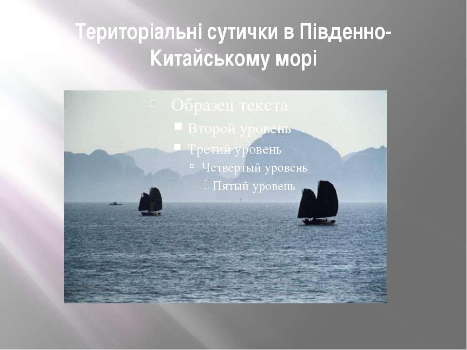 Територіальні сутички в Південно-Китайському морі
