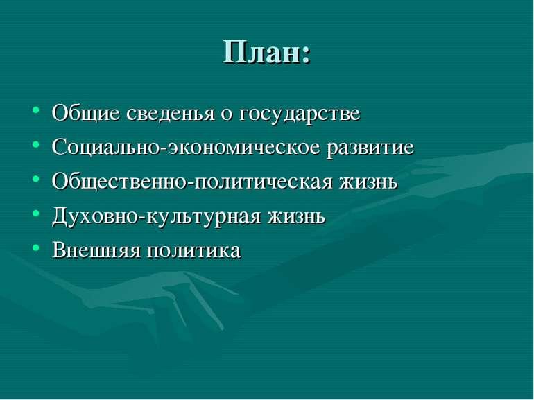 План: Общие сведенья о государстве Социально-экономическое развитие Обществен...