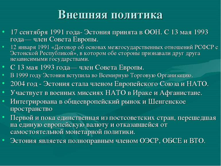 Внешняя политика 17 сентября 1991 года- Эстония принята вООН. С13 мая1993 ...