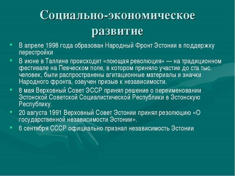 Социально-экономическое развитие В апреле 1998 года образован Народный Фронт ...