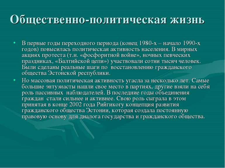 Общественно-политическая жизнь В первые годы переходного периода(конец 1980-...
