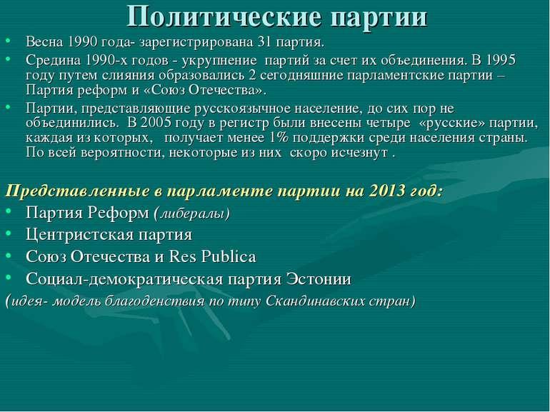 Политические партии Весна 1990 года- зарегистрирована 31 партия. Средина 199...