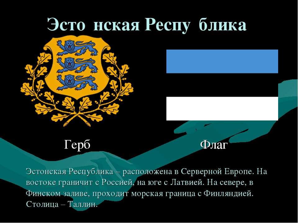 Эсто нская Респу блика Герб Флаг Эстонская Республика – расположена в Серверн...