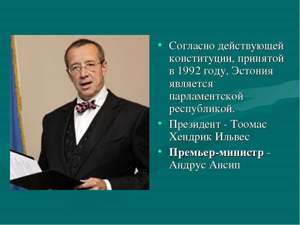 Согласно действующей конституции, принятой в 1992 году, Эстония является парл...