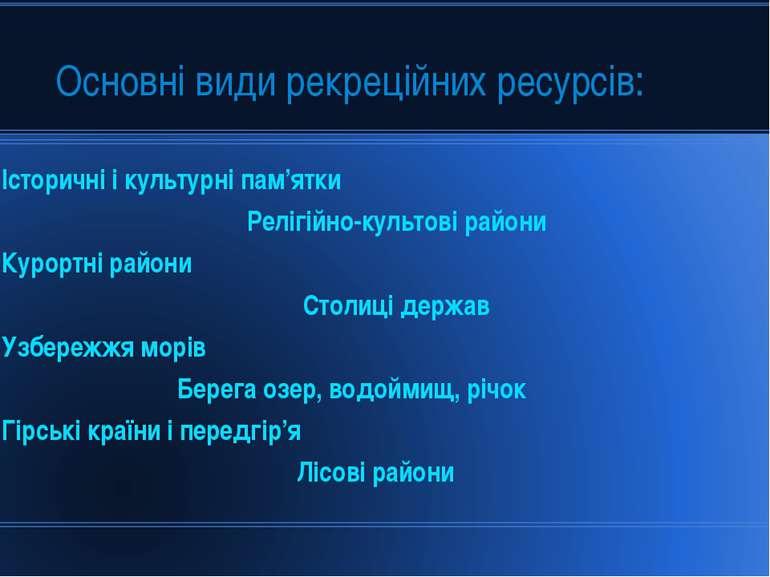 Основні види рекреційних ресурсів: Історичні і культурні пам'ятки Релігійно-к...