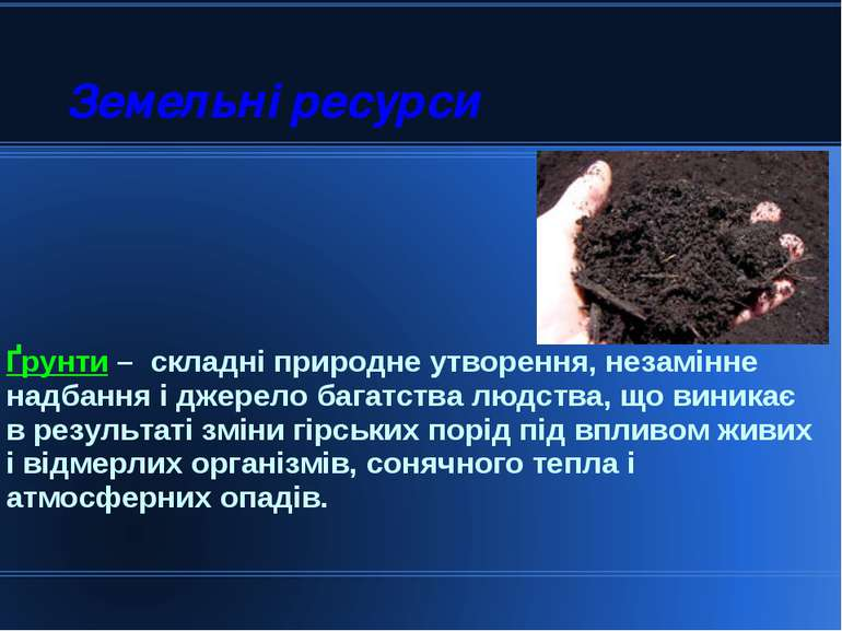 Земельні ресурси Ґрунти – складні природне утворення, незамінне надбання і дж...
