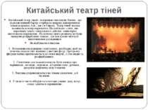 Китайський театр тіней Китайський театр тіней - театральне мистецтво Китаю , ...