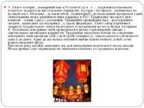 3 . Свято ліхтарів , поширений вже в II столітті до н . е. . , відрізняється ...