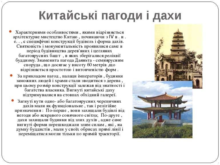 Китайські пагоди і дахи Характерними особливостями , якими відрізняється архі...
