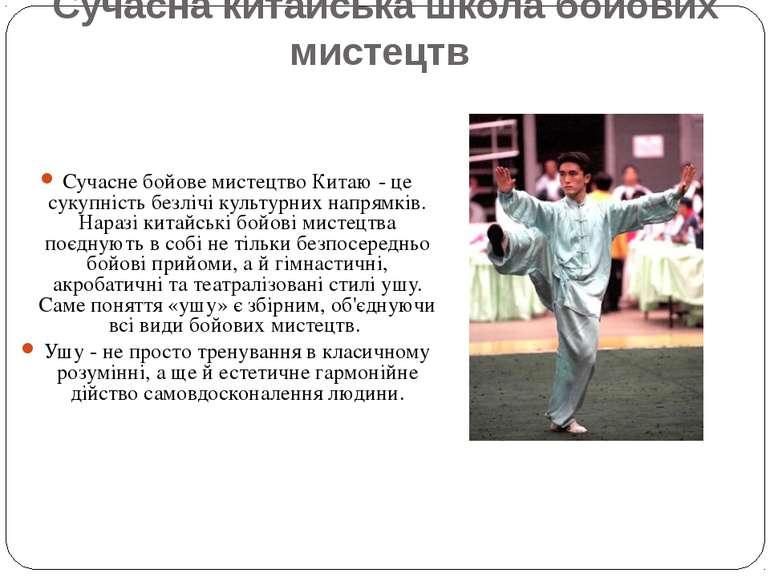 Сучасна китайська школа бойових мистецтв Сучасне бойове мистецтво Китаю - це ...