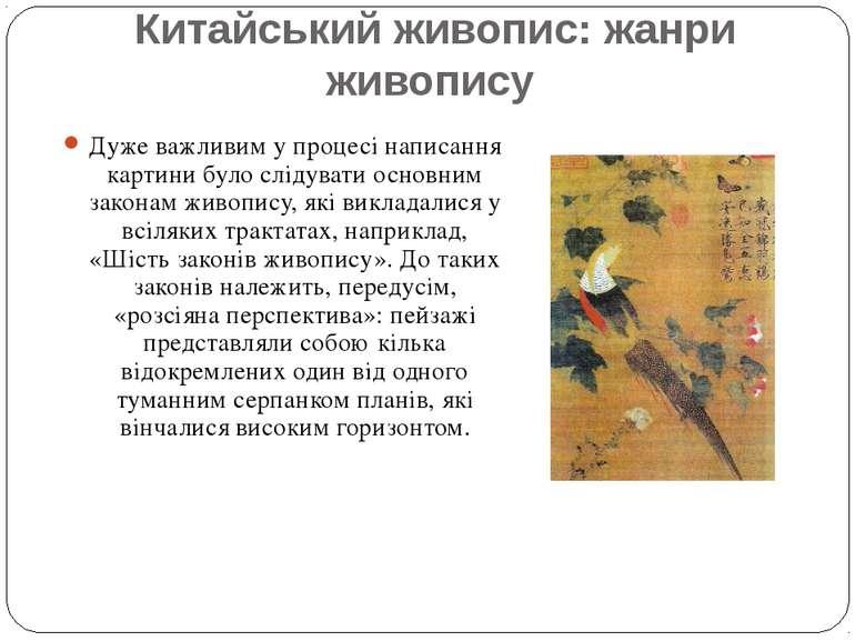 Китайський живопис: жанри живопису Дуже важливим у процесі написання картини ...