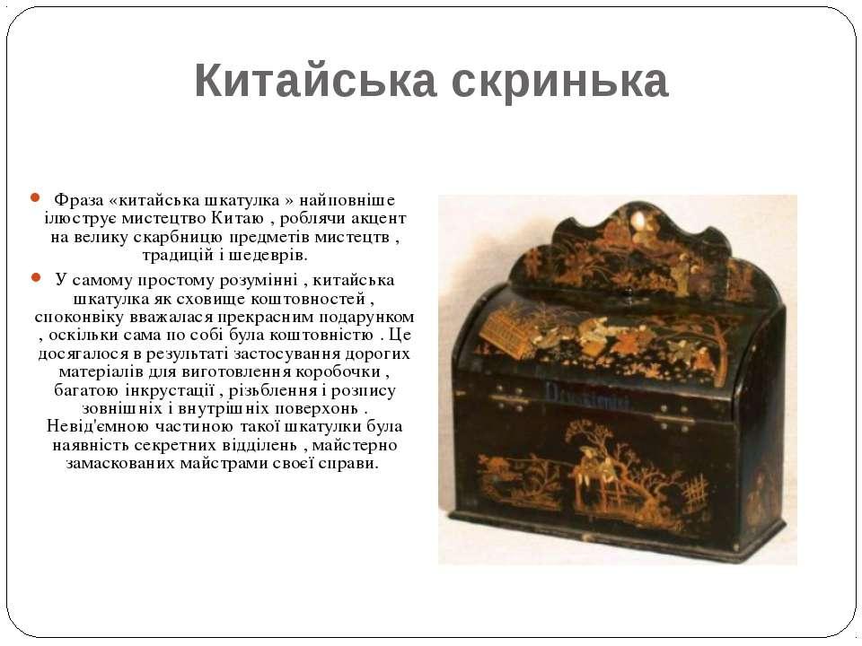 Китайська скринька Фраза «китайська шкатулка » найповніше ілюструє мистецтво ...