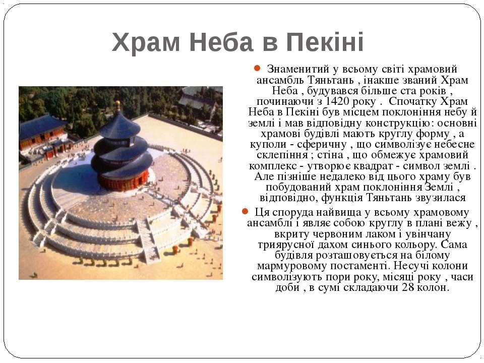 Храм Неба в Пекіні Знаменитий у всьому світі храмовий ансамбль Тяньтань , іна...