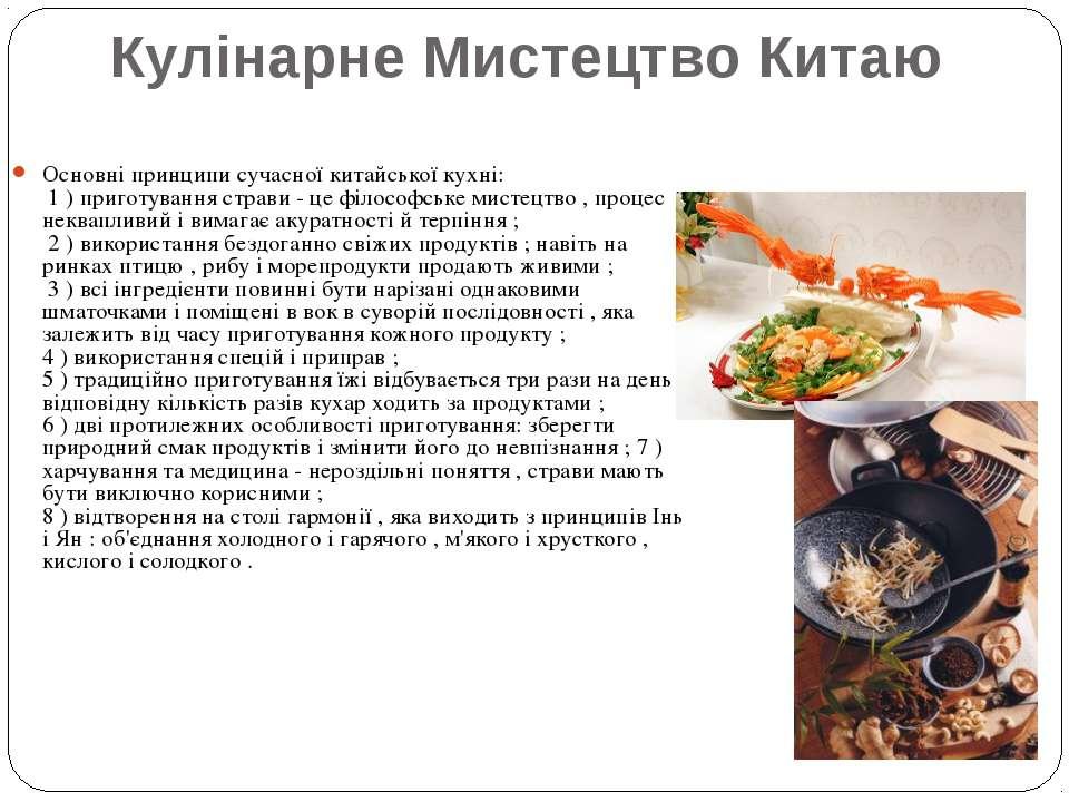 Кулінарне Мистецтво Китаю Основні принципи сучасної китайської кухні: 1 ) при...